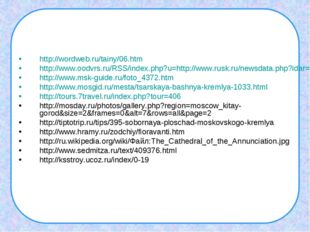 http://wordweb.ru/tainy/06.htm http://www.oodvrs.ru/RSS/index.php?u=http://ww