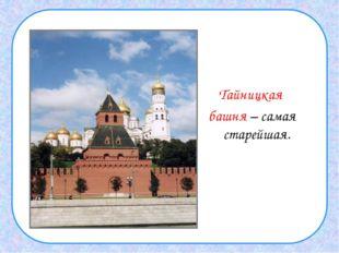 Тайницкая башня – самая старейшая.