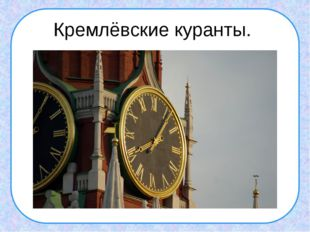 Кремлёвские куранты.