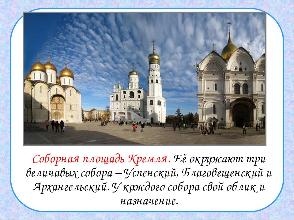 Соборная площадь Кремля. Её окружают три величавых собора – Успенский, Благо...