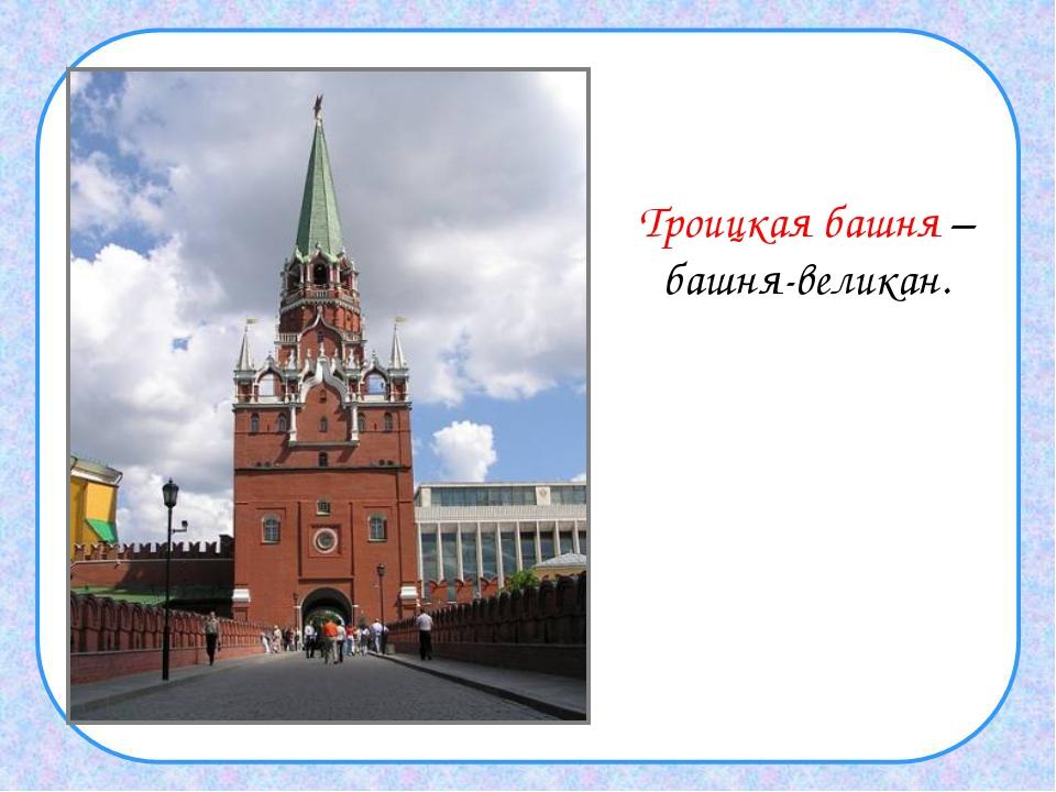 Троицкая башня – башня-великан.