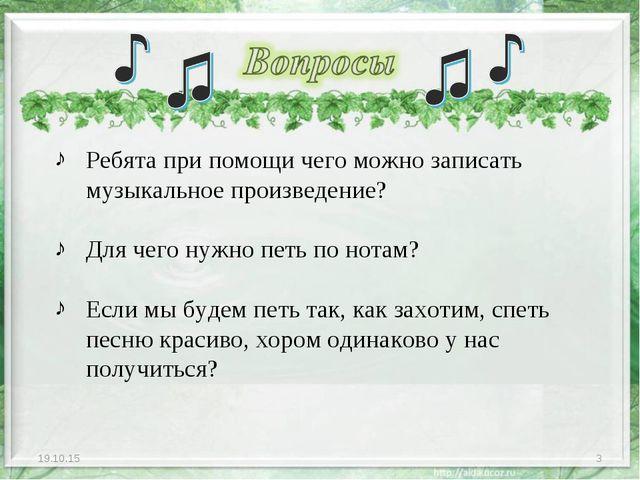 * * Ребята при помощи чего можно записать музыкальное произведение? Для чего...
