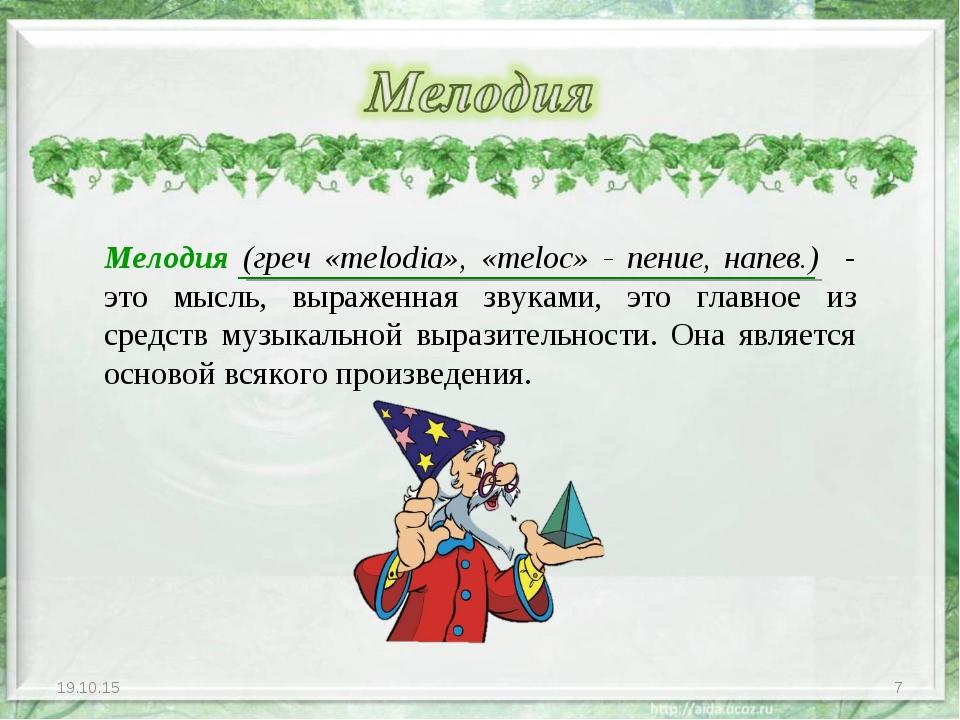 * * Мелодия (греч «melodia», «meloc» - пение, напев.) - это мысль, выраженная...