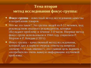 Тема вторая метод исследования фокус-группа: Фокус-группа – известный метод и