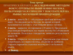 Тема третья ПРАКТИЧЕСКАЯ РАБОТА: ИССЛЕДОВАНИЕ МЕТОДОМ ФОКУС-ГРУППЫ ПО ВЫЯВЛЕН