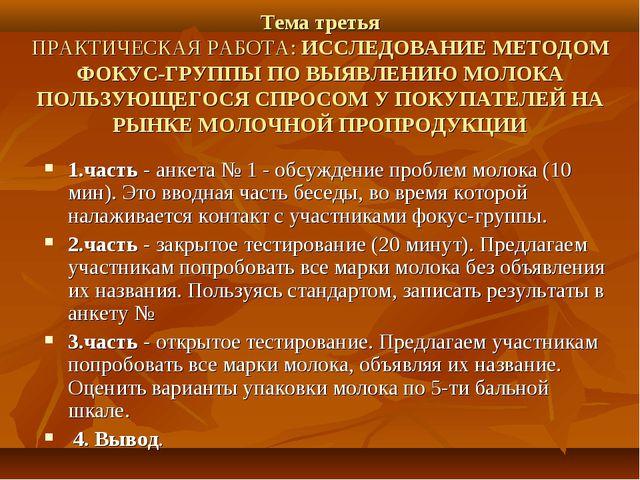 Тема третья ПРАКТИЧЕСКАЯ РАБОТА: ИССЛЕДОВАНИЕ МЕТОДОМ ФОКУС-ГРУППЫ ПО ВЫЯВЛЕН...