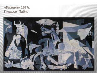 «Герника» 1937г. Пикассо Пабло