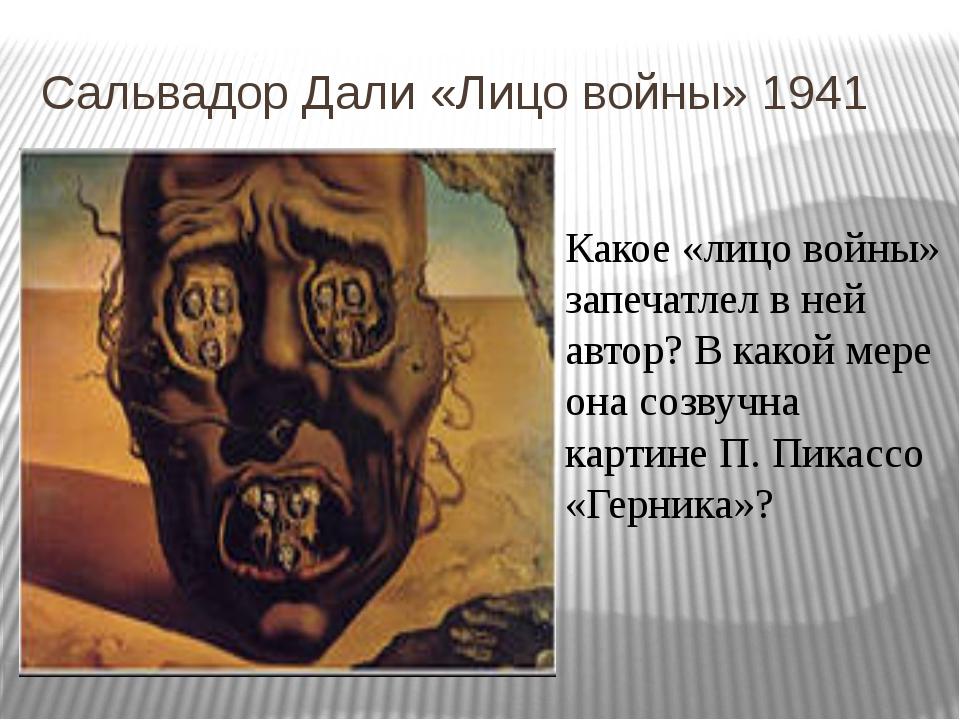 Сальвадор Дали «Лицо войны» 1941 Какое «лицо войны» запечатлел в ней автор? В...