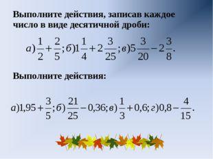 Выполните действия, записав каждое число в виде десятичной дроби: Выполните д