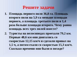 Решите задачи Площадь первого поля 36,8 га. Площадь второго поля на 5,9 га ме