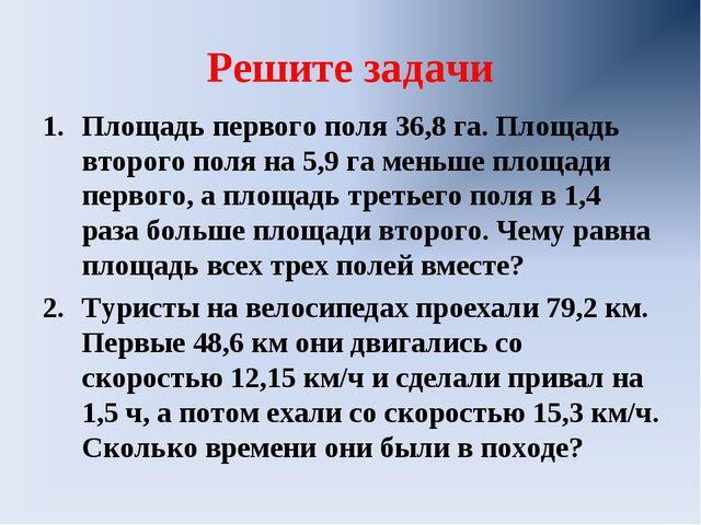 Решите задачи Площадь первого поля 36,8 га. Площадь второго поля на 5,9 га ме...