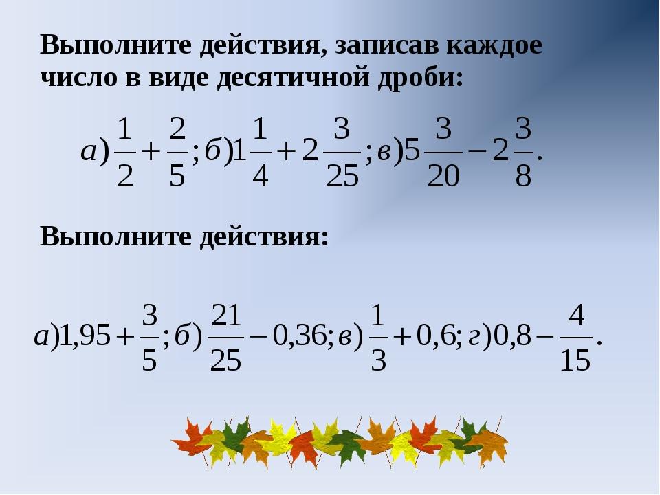 Выполните действия, записав каждое число в виде десятичной дроби: Выполните д...