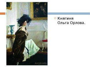 Княгиня Ольга Орлова.