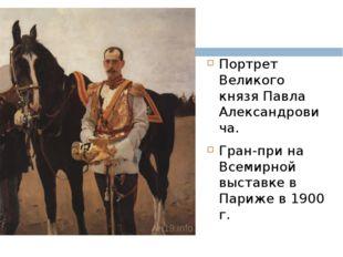Портрет Великого князя Павла Александровича. Гран-при на Всемирной выставке