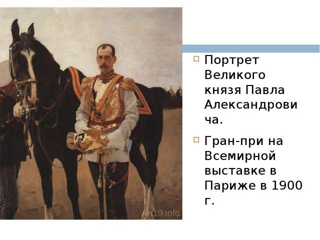 Портрет Великого князя Павла Александровича. Гран-при на Всемирной выставке...