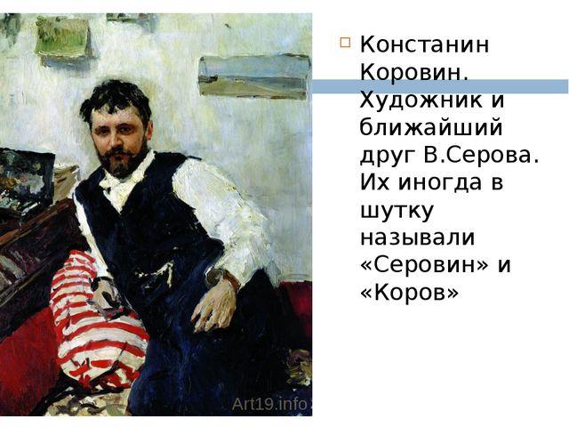 Констанин Коровин. Художник и ближайший друг В.Серова. Их иногда в шутку наз...