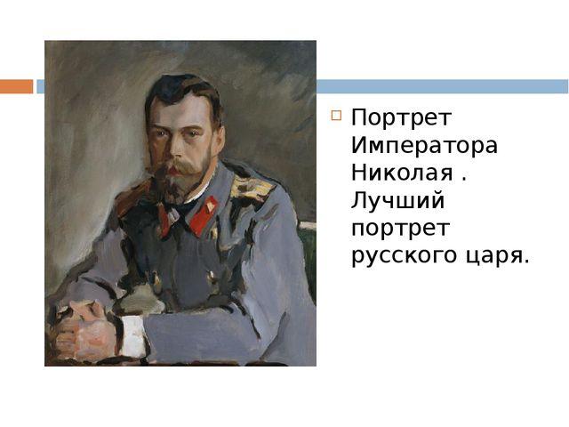 Портрет Императора Николая . Лучший портрет русского царя.