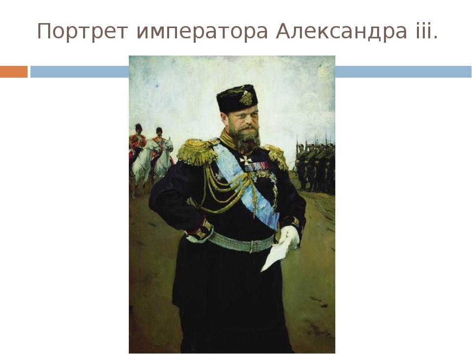 Портрет императора Александра iii.