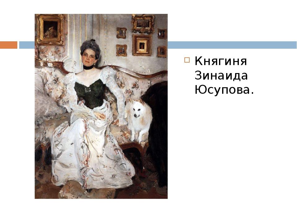 Княгиня Зинаида Юсупова.