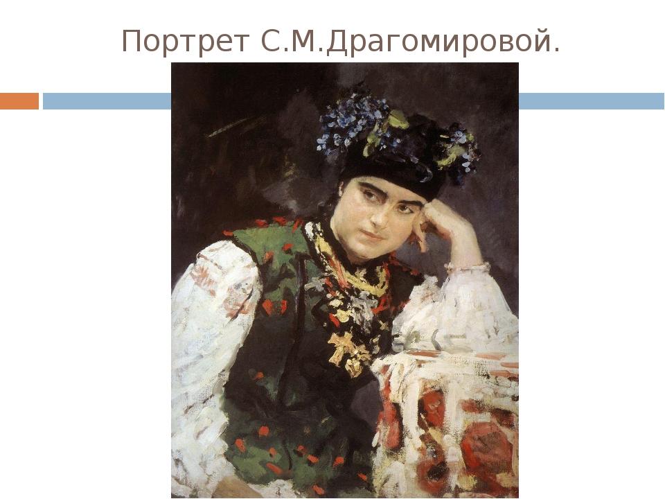 Портрет С.М.Драгомировой.
