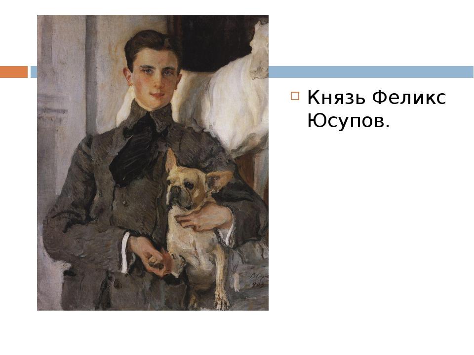 Князь Феликс Юсупов.