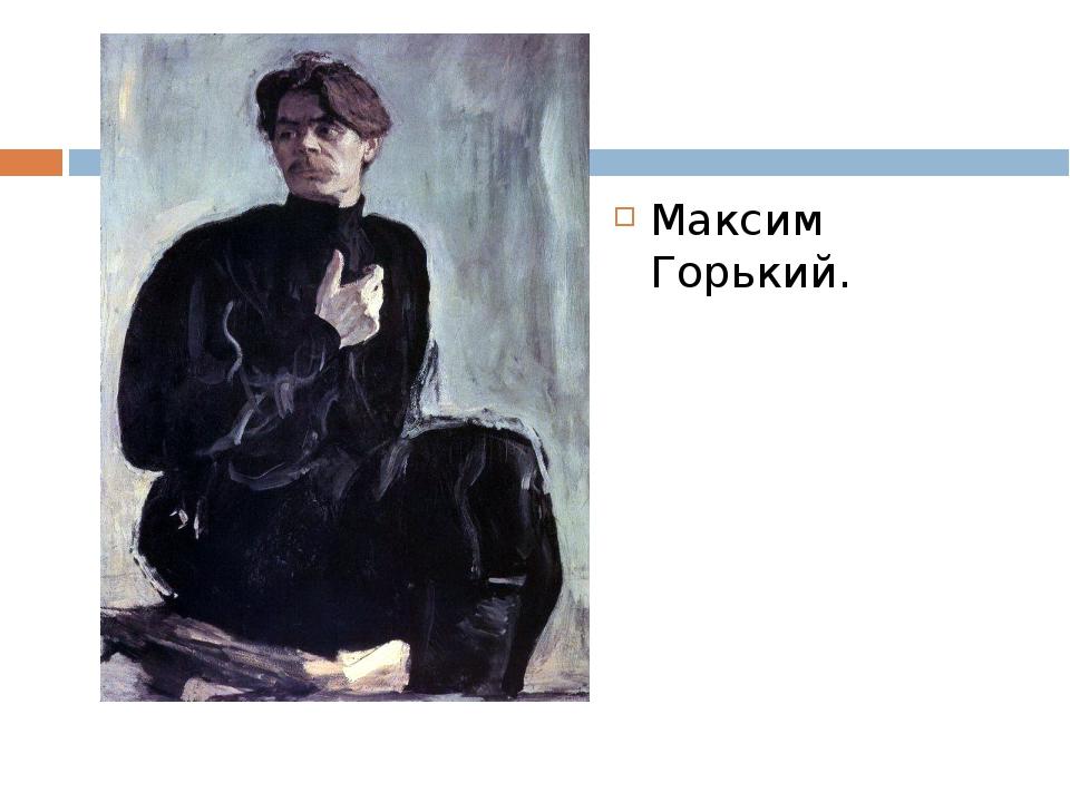 Максим Горький.