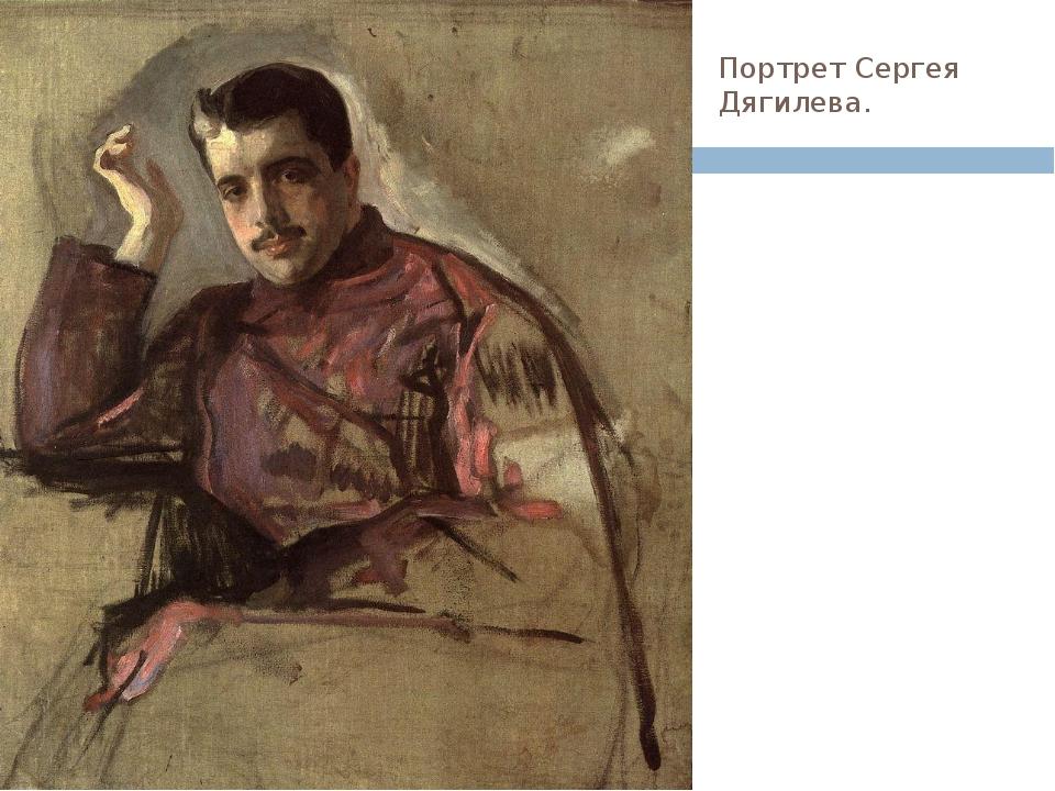 Портрет Сергея Дягилева.