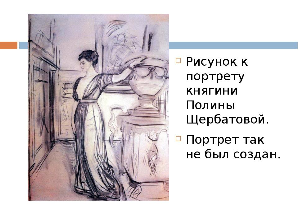 Рисунок к портрету княгини Полины Щербатовой. Портрет так не был создан.