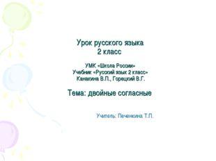Урок русского языка 2 класс УМК «Школа России» Учебник «Русский язык 2 класс
