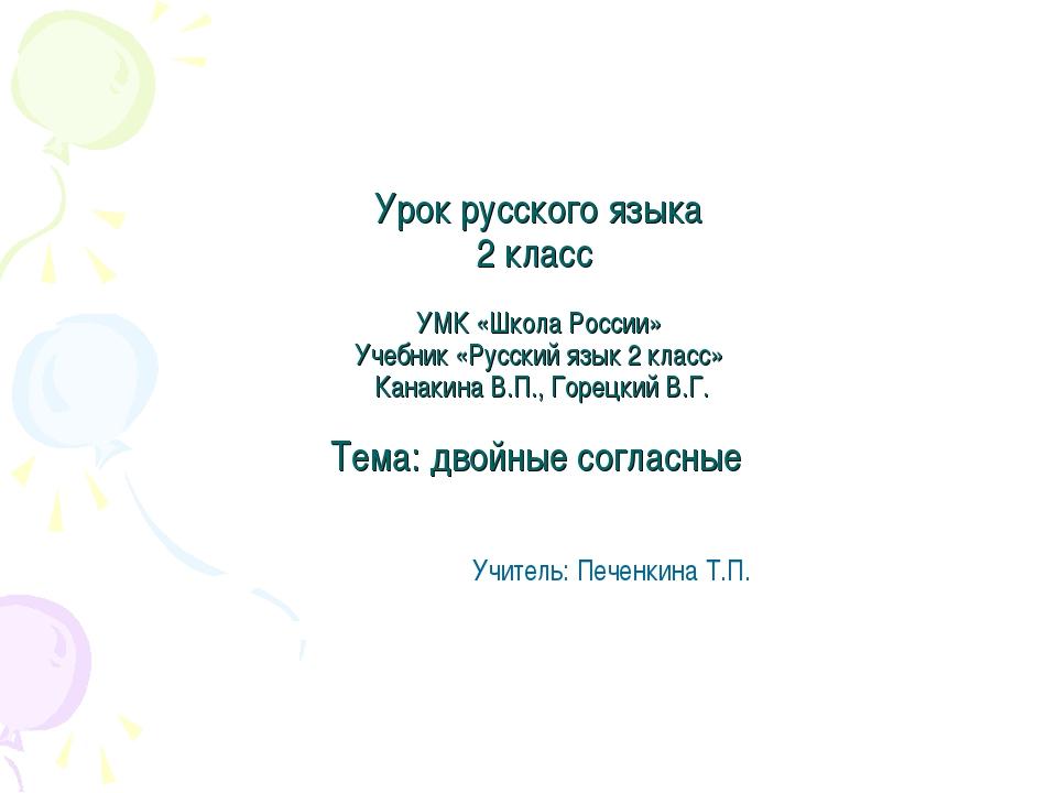 Урок русского языка 2 класс УМК «Школа России» Учебник «Русский язык 2 класс...