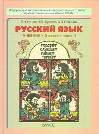 Русский язык. Учебник. 3 класс. В 2-х частях. Часть 1. ФГОС