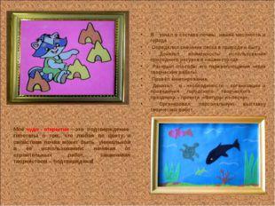 Моё чудо - открытие – это подтверждение гипотезы о том, что любая по цвету и