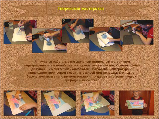 Творческая мастерская Я научился работать с натуральным природным материалом...