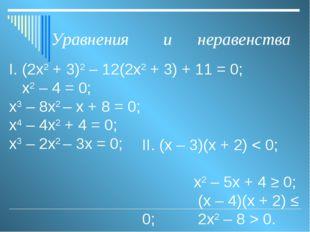 I. (2х2 + 3)2 – 12(2х2 + 3) + 11 = 0; х2 – 4 = 0; x3 – 8x2 – x + 8 = 0; х4 –
