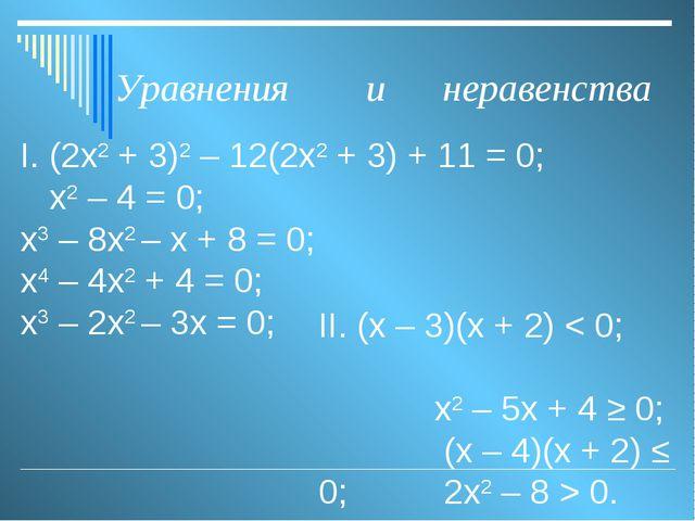 I. (2х2 + 3)2 – 12(2х2 + 3) + 11 = 0; х2 – 4 = 0; x3 – 8x2 – x + 8 = 0; х4 –...