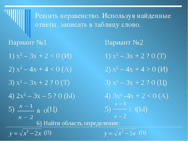 Решить неравенство. Используя найденные ответы, записать в таблицу слово. Вар...