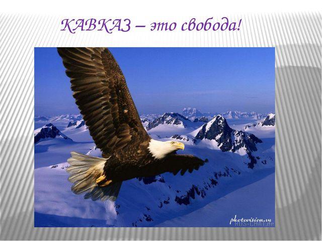 КАВКАЗ – это свобода!