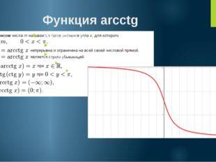 Функция arcctg