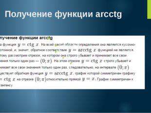 Получение функции arcctg
