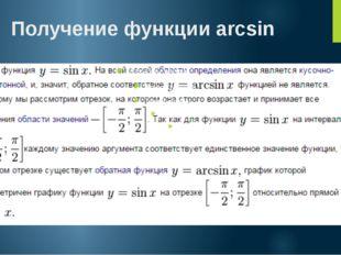 Получение функции arcsin