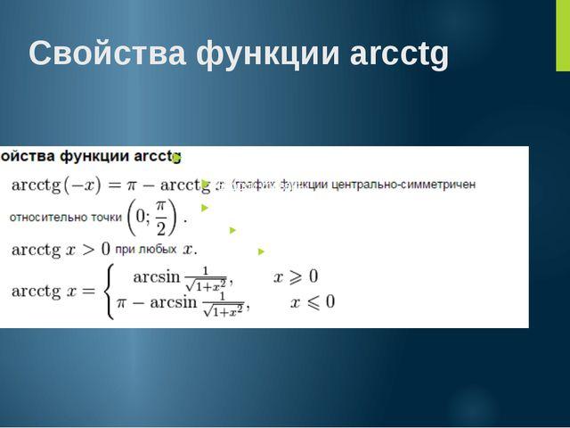 Свойства функции arcctg
