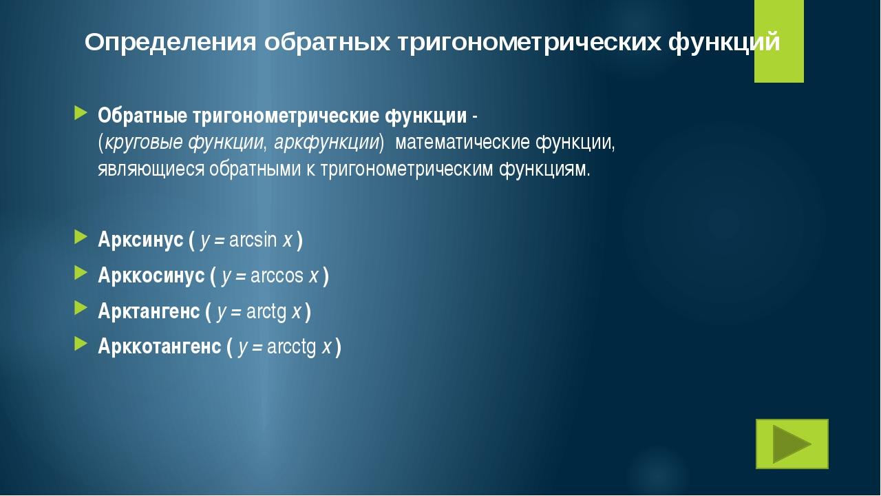 Определения обратных тригонометрических функций Обратные тригонометрические ф...