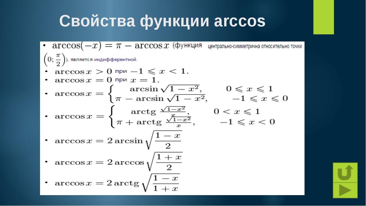 Свойства функции arccos