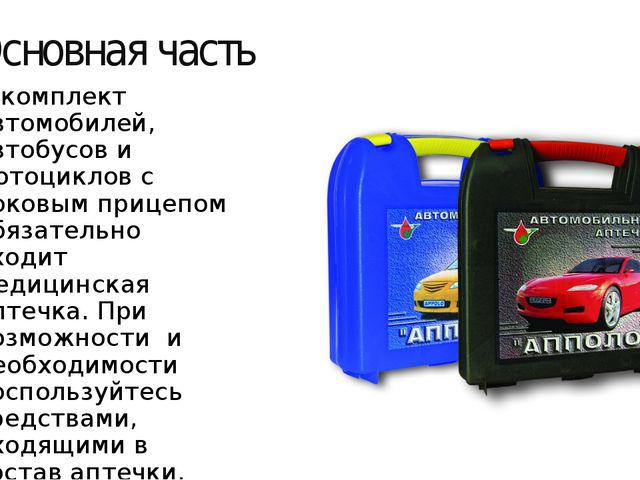 Основная часть В комплект автомобилей, автобусов и мотоциклов с боковым прице...