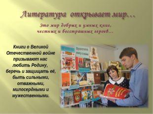 Книги о Великой Отечественной войне призывают нас любить Родину, беречь и защ