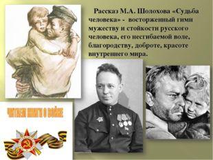 Рассказ М.А. Шолохова «Судьба человека» - восторженный гимн мужеству и стойк