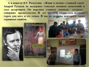 А в повести В.Г. Распутина «Живи и помни» главный герой Андрей Гуськов не вы