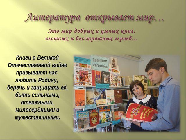 Книги о Великой Отечественной войне призывают нас любить Родину, беречь и защ...