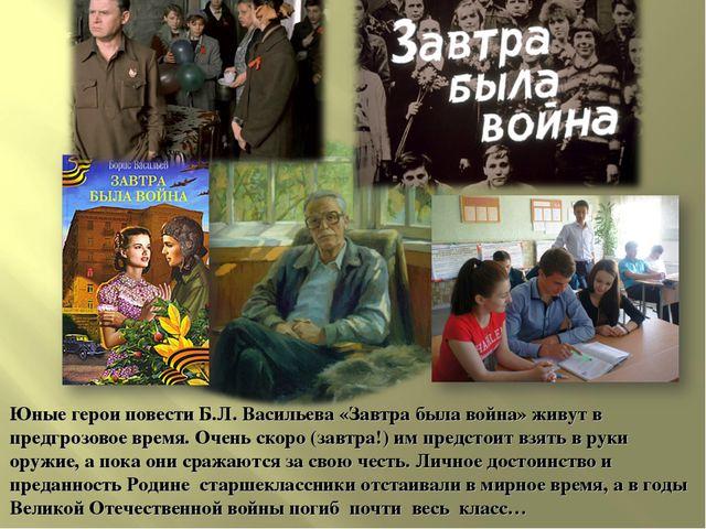 Юные герои повести Б.Л. Васильева «Завтра была война» живут в предгрозовое вр...