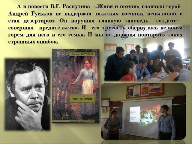 А в повести В.Г. Распутина «Живи и помни» главный герой Андрей Гуськов не вы...